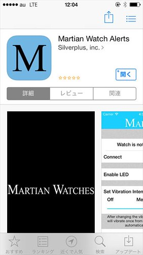 17_Martian Victory Watches