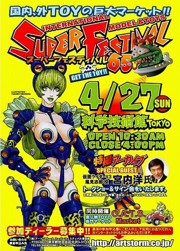 s-superfestival65