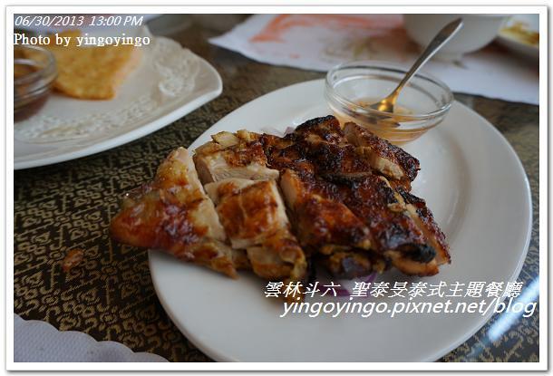 雲林斗六_聖泰旻泰式主題餐聽20130630_DSC046708