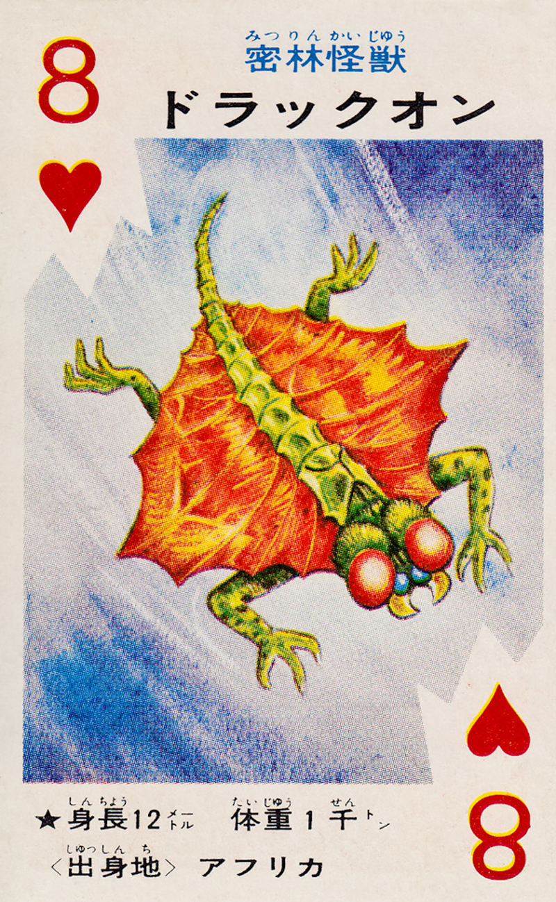 Pachimon Kaiju Cards - 13