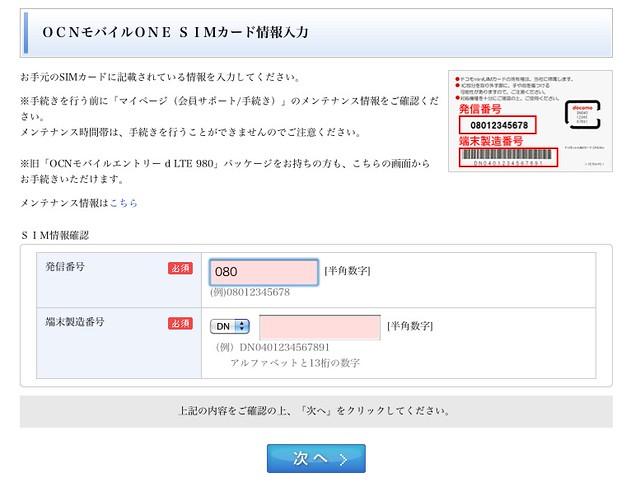 スクリーンショット(2013-10-02 23.10.06)