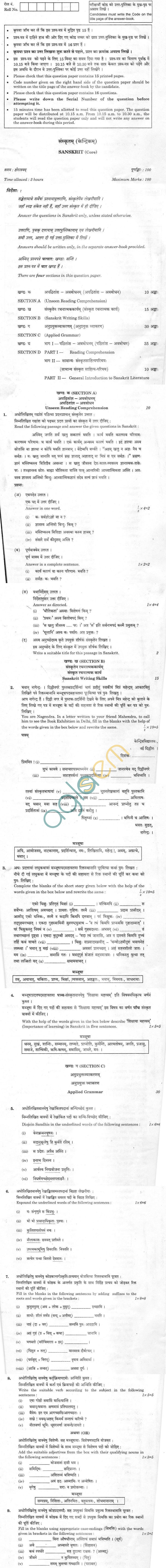 CBSE Compartment Exam 2013 Class XII Question Paper - Sanskrit (Core)