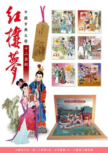 中華郵政之紅樓夢集郵冊