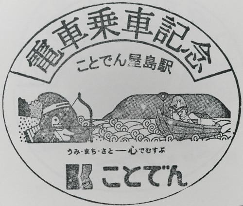 コトデン高松築港駅スタンプ