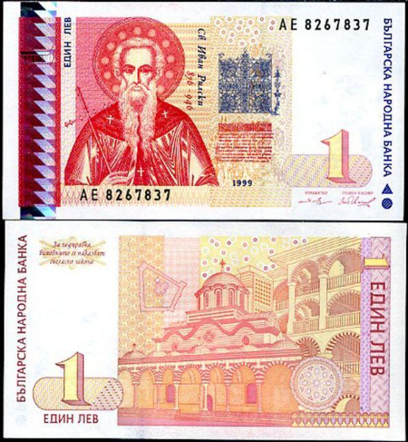 1 Leva Bulharsko 1999