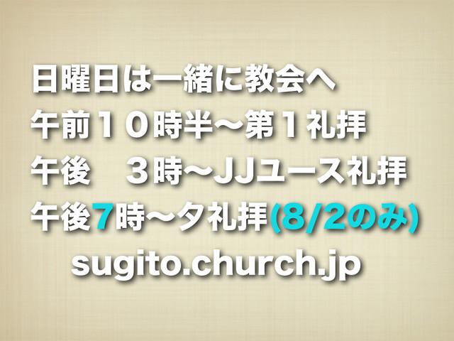 8月2日の夕礼拝は午後7時から8時です