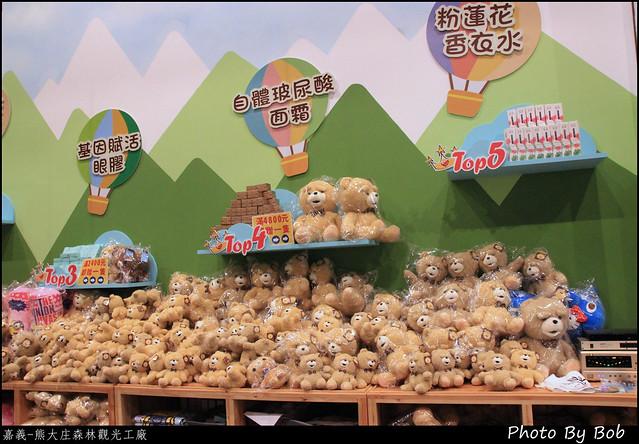 嘉義-熊大庄森林觀光工廠38