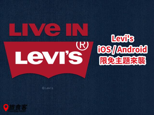 LINE 主題- Levi's