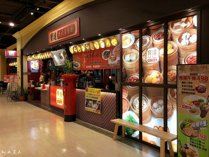32737515802 290300b1ac b - 寶達港式茶餐廳│由香港師傅掌廚,最推會爆漿的黃金流沙包、冰熱鹹甜的冰火菠蘿包