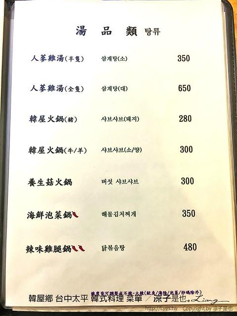 韓屋鄉 台中太平 韓式料理 菜單 18