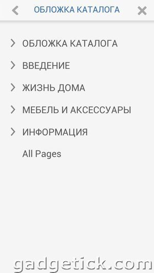 ikea 2014 для Android
