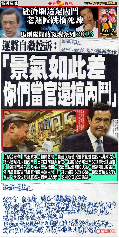 130929芒果日報--馬囧冤魂--經濟爛透還內鬥,老運匠跳橋死諫