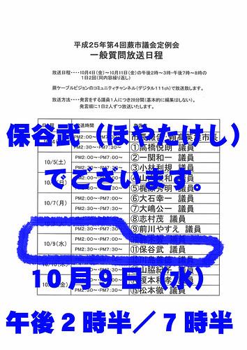201309_一般質問放送日_2