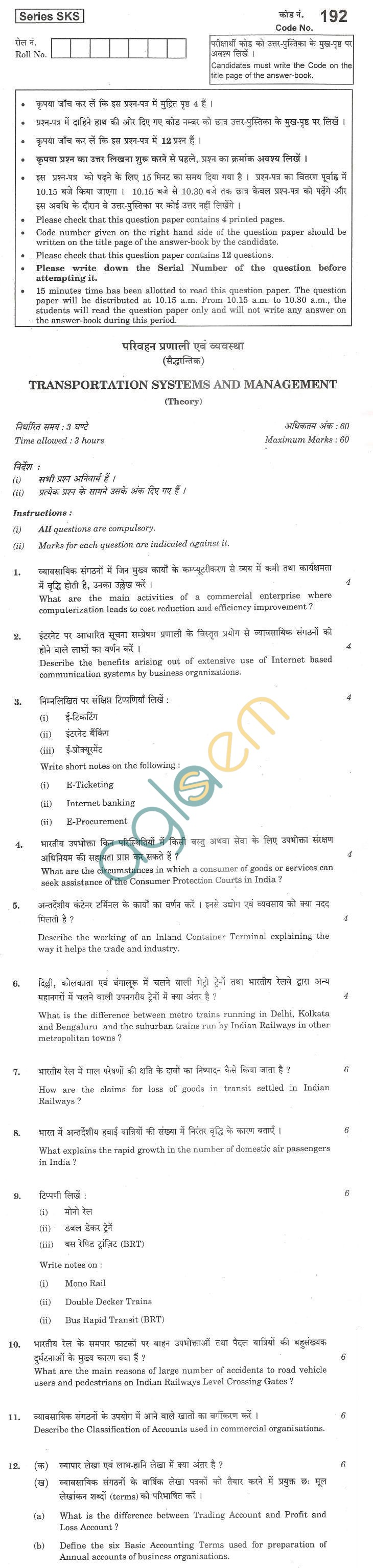 CBSE Board Exam 2013 Class XII Question Paper - Transportation Systems And Management