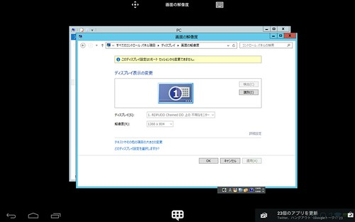 Screenshot_2013-11-24-06-01-42