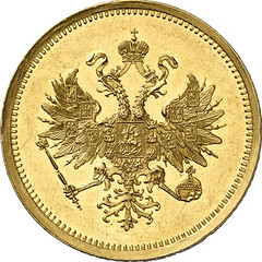 1876 25 Roubles reverse