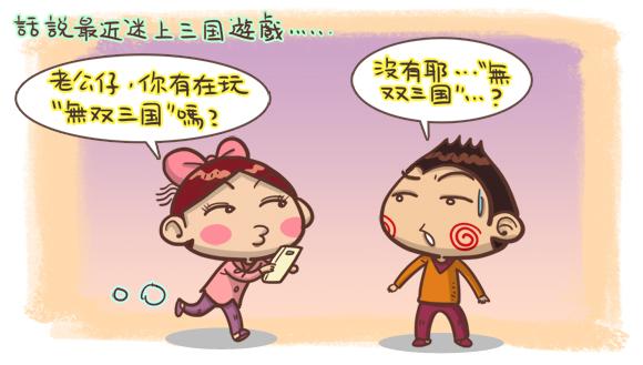 無雙三國-sketch-01