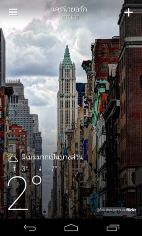 Yahoo! Weather
