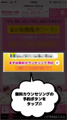 datsumourabo-yoyaku01