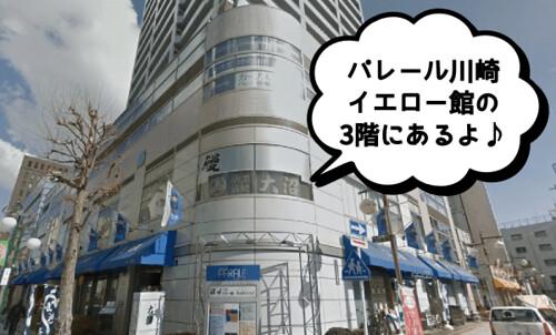 シースリー C3 パレール川崎店 予約