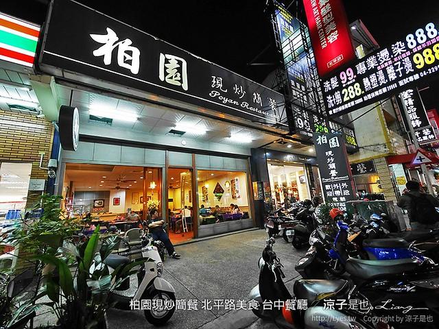 柏園現炒簡餐 北平路美食 台中餐廳 4