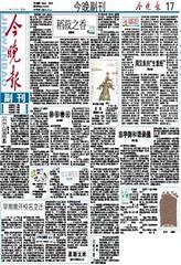 """文革荒诞录:在石家庄坐火车得先跳""""忠字舞"""""""