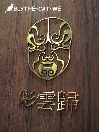 俏江南桌菜 (3)