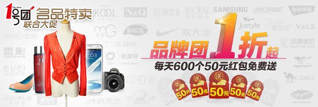 名品特卖-Banner-790-265