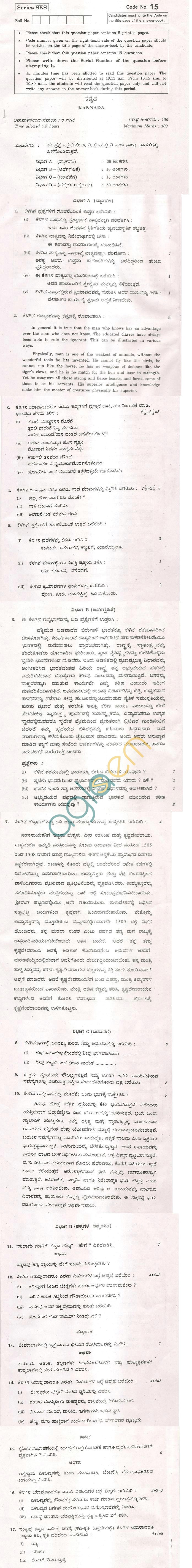 CBSE Board Exam 2013 Class XII Question Paper - Kannada