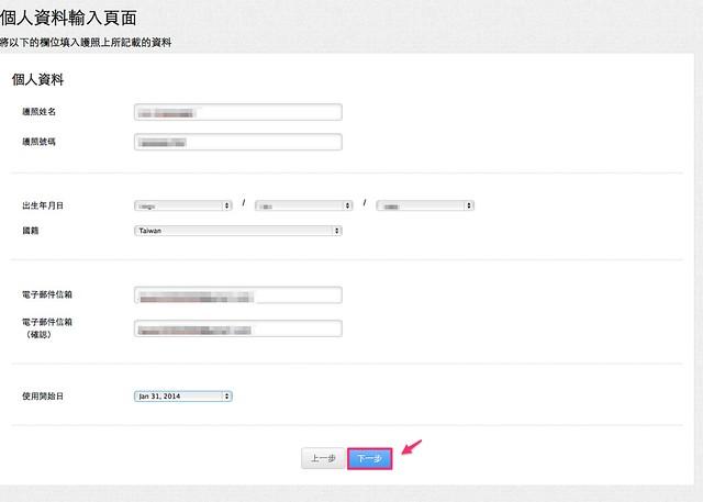 個人資料輸入頁面___VISITOR_SIM-6