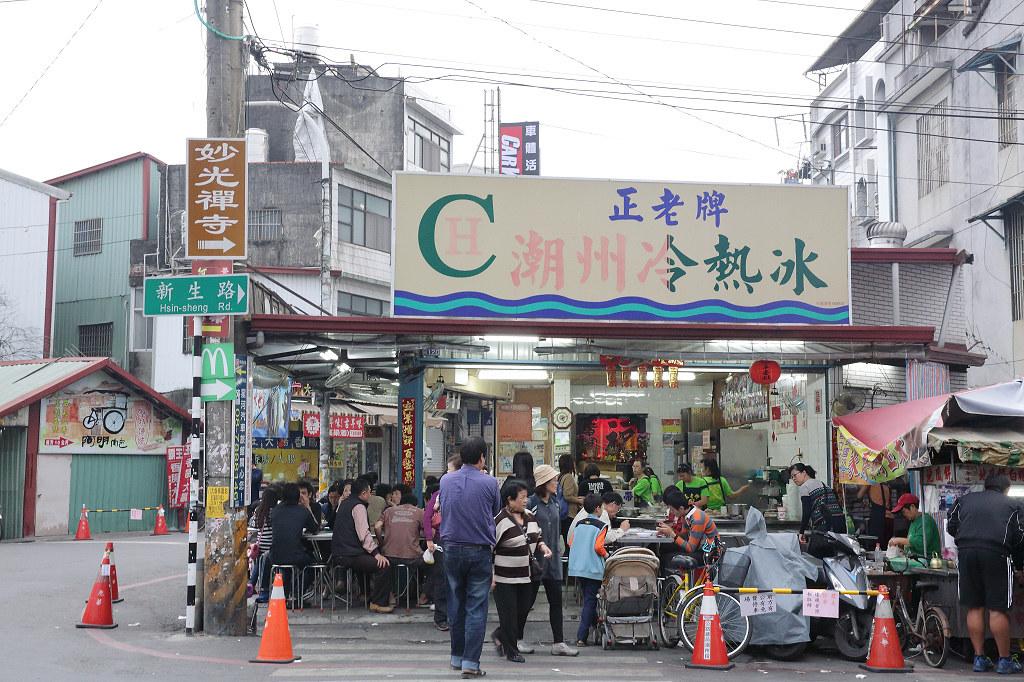 20140204潮州-老牌冷熱冰 (1)
