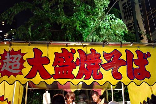 super oomori fried noodle Tsukuda-Sumiyoshi Shrine Festival 2015 68