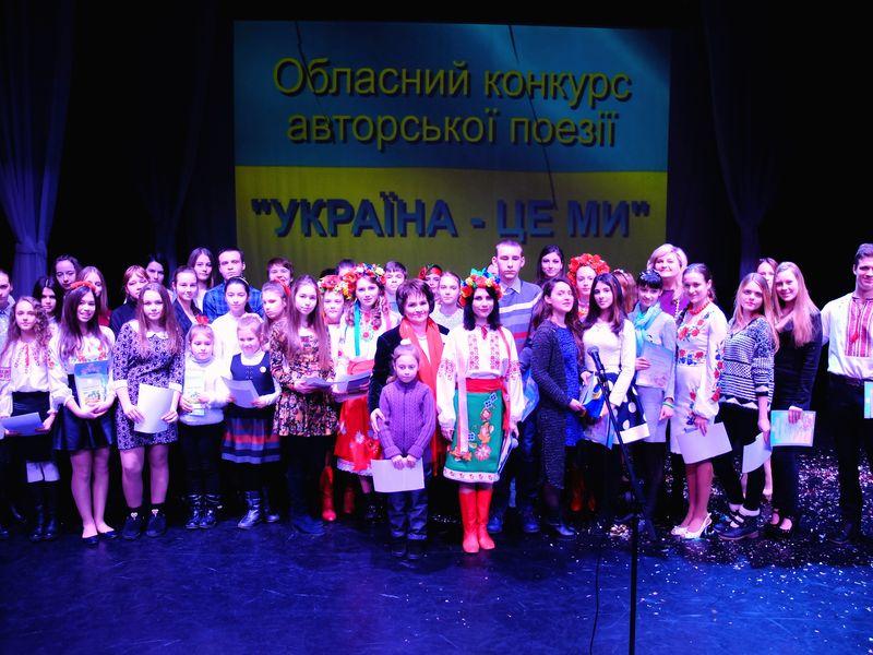 Конкурс поезії україна