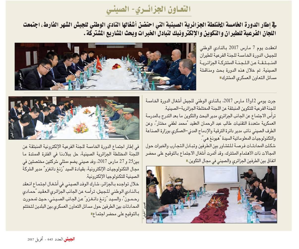 الجزائر تستلم اول كورفيت من اصل ثلاثة كورفيتات الصينية [  C28A / الظافر 920  ] - صفحة 7 33471737650_5f582692ff_o