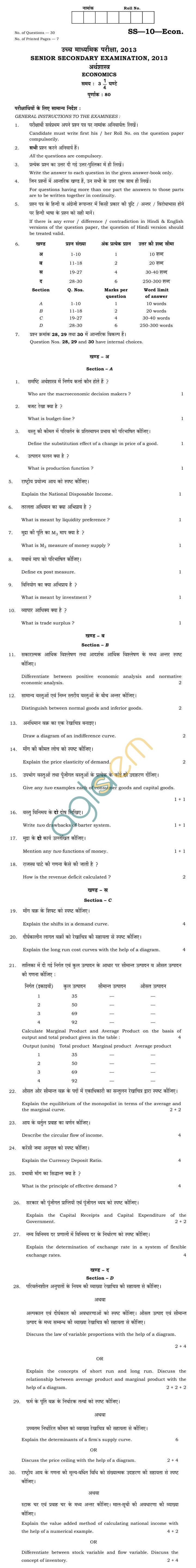 Rajasthan Board Sr. Secondary Econ Question Paper 2013