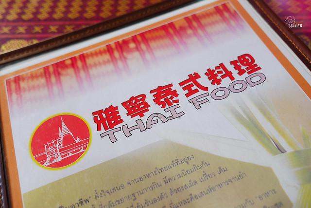 [苗栗 頭份]–隱藏泰式好味道–雅寧泰式料理