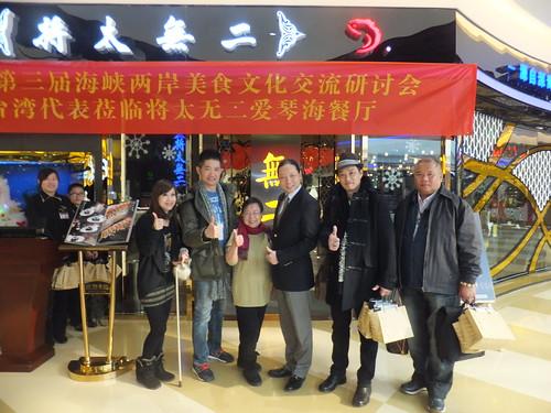 北京海峽兩岸美食文化論壇 100