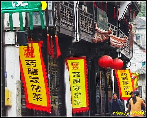 杭州 吳山天風景區 (清河坊) - 043
