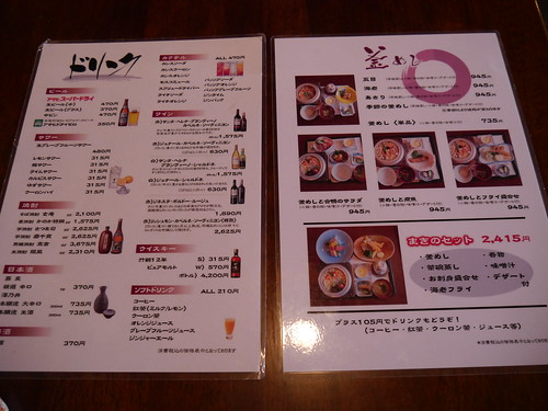 鮮菜厨房まきの 釜飯 福生市