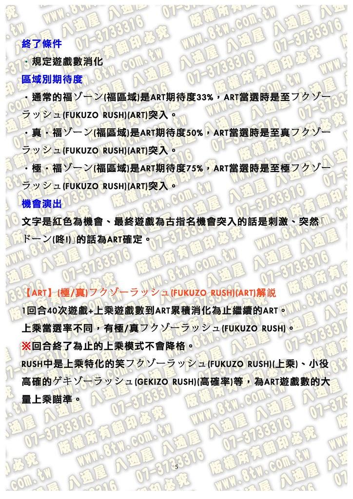 S0154黑色推銷員2中文版攻略_Page_06