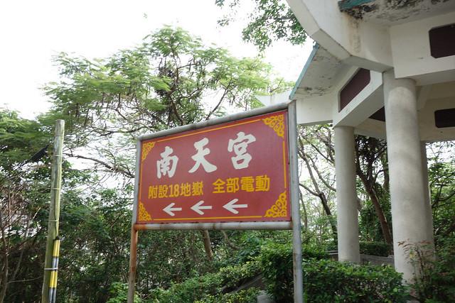 台中 南天宮 地獄