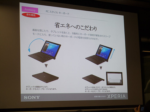 Xperia アンバサダー ミーティング スライド : Xperia Z4 Tablet + BKB50 では、省エネ対策として画面を閉じたり、タブレットを抜いた際に、キーボードはスリープ状態になり、電力消費を抑えます