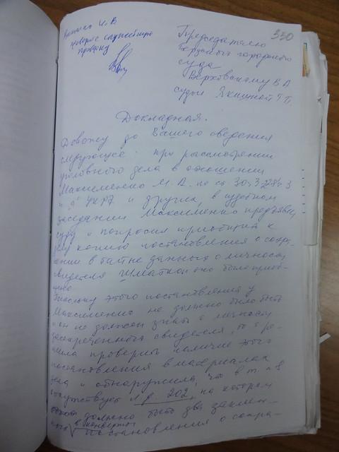 Докладная судьи Якшиной Председателю Бердского суда (лист 1)