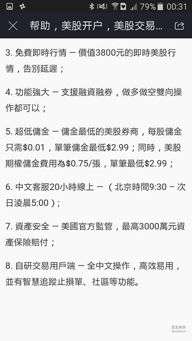 Screenshot_2017-02-28-00-31-39