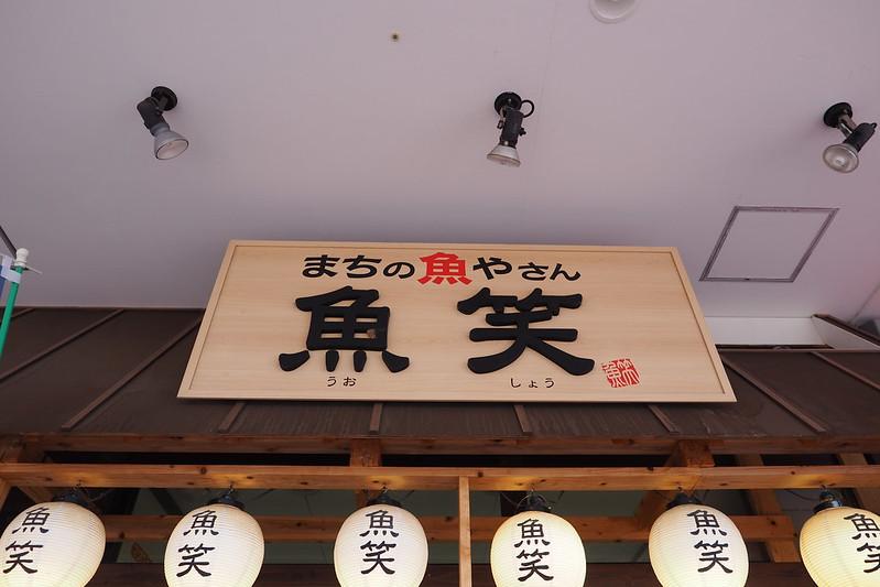 金沢アルプラザ魚笑看板