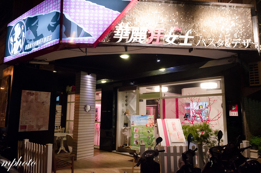 台中義大利麵/甜點 華麗狂女士 華美店