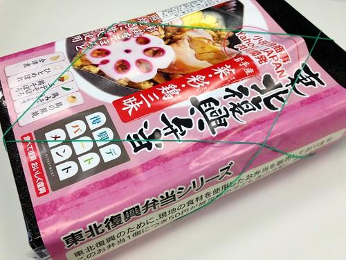 東北復興弁当「菜・彩・鶏三昧」