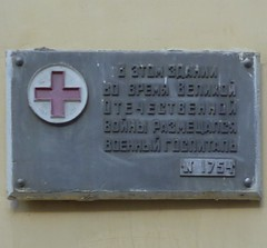 Photo of Grey plaque № 13124