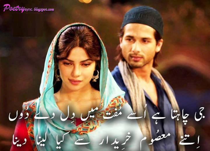 Urdu Love Shayari For Him Love Poetry For Him in Urdu