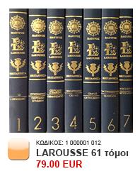 LAROUSSE_THUMB